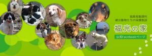 飯舘村動物保護施設【福光の家】公式ホームページ